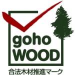 合法木材供給事業者