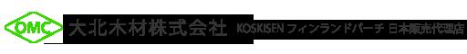 大北木材株式会社 | OKITA MOKUZAI CO.,LTD